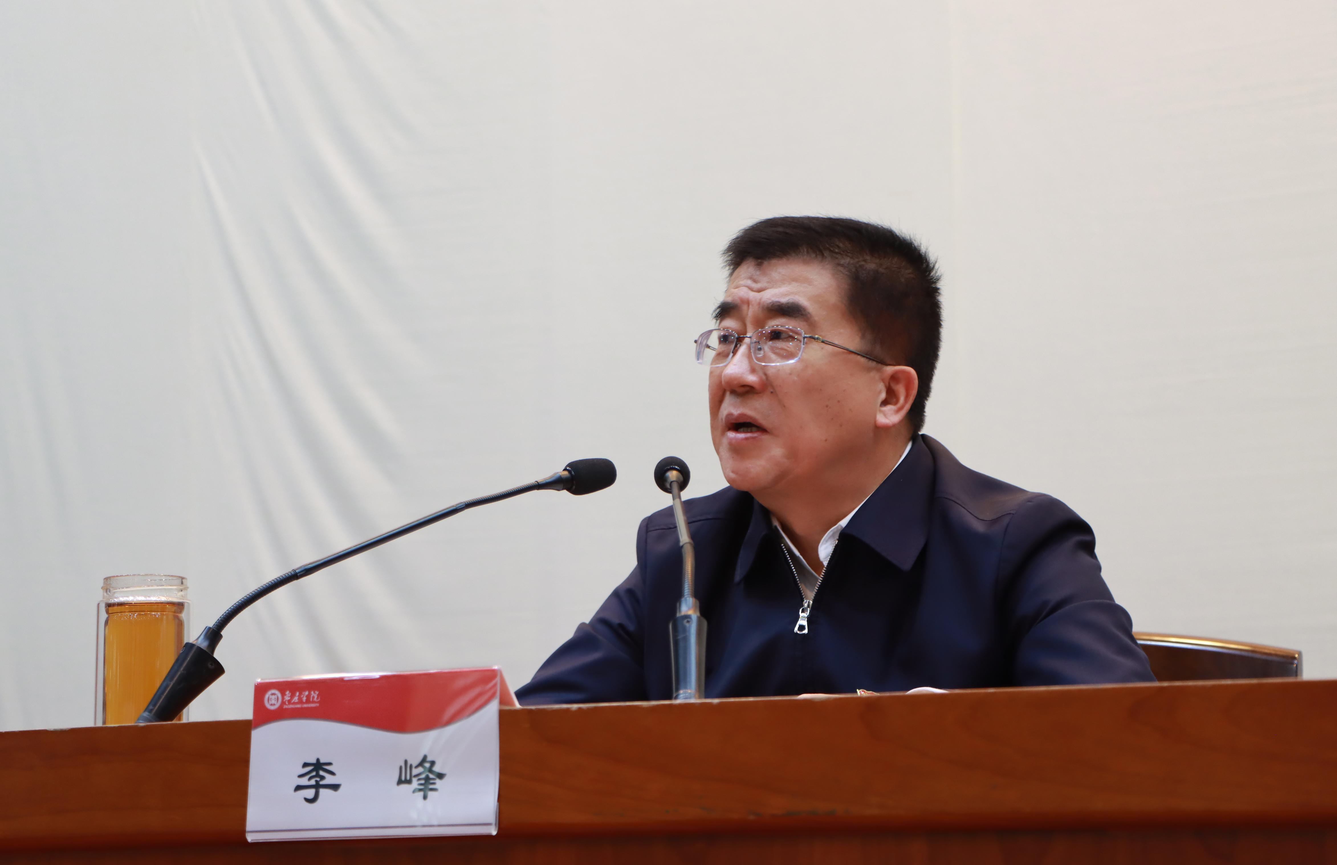 李峰莅临我校宣讲党的十九届五中quan会精神并做形势与政策报告