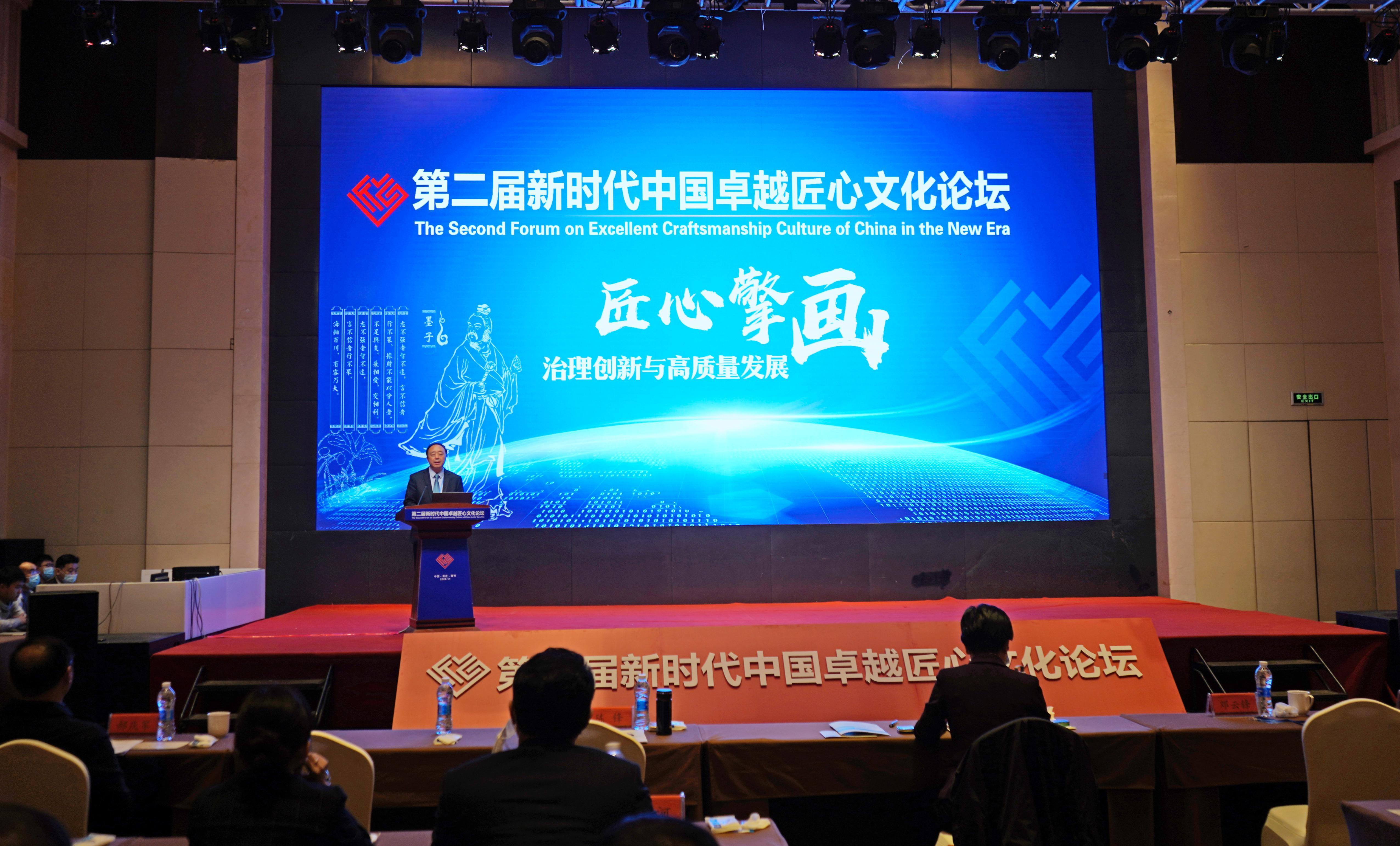 cao胜强在第二届新时dai中guo卓越匠xin文化论坛上作报告
